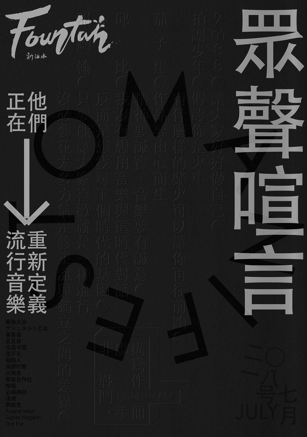新活水 7月號/2018第6期