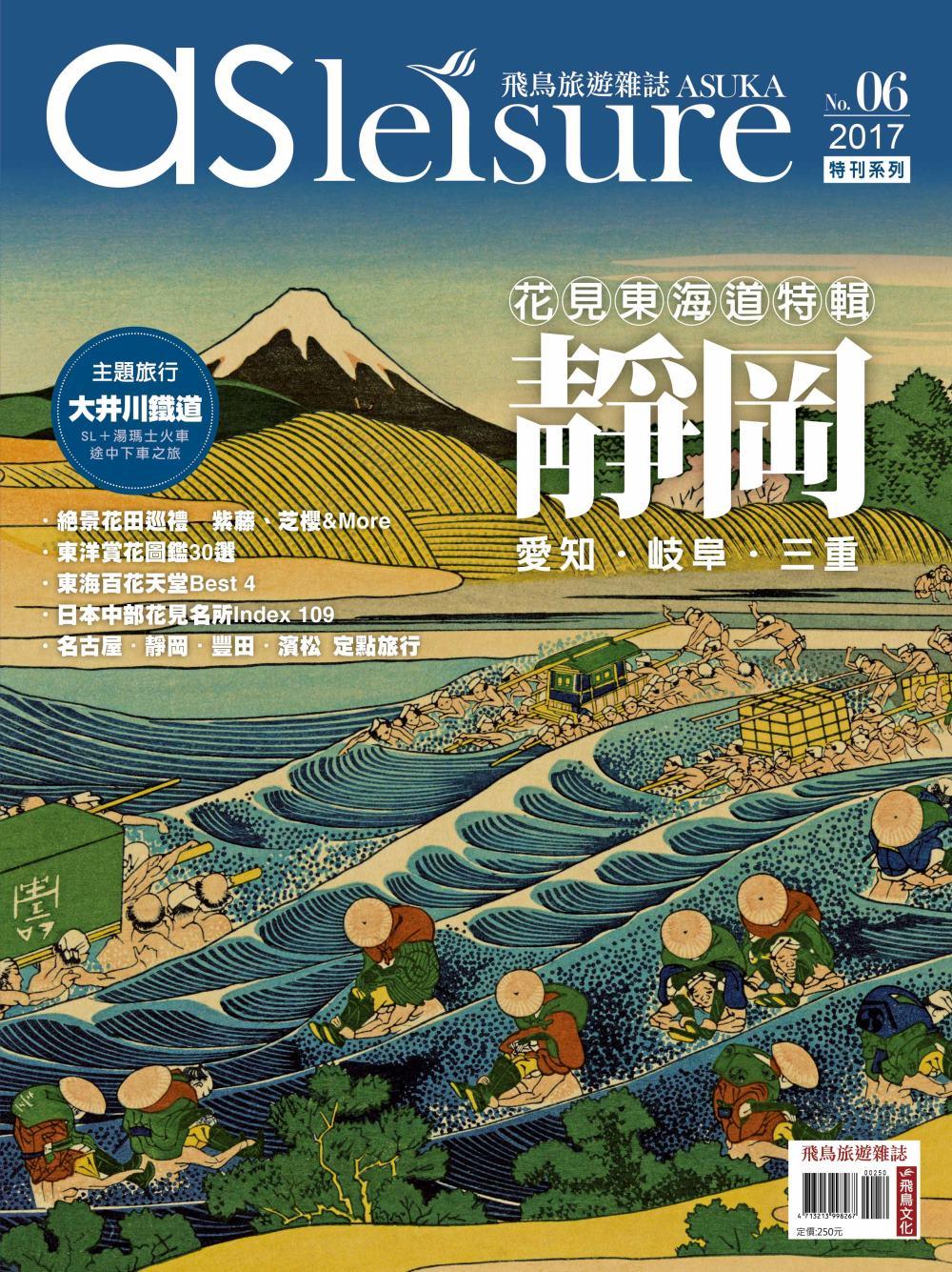 飛鳥旅遊誌 :花見東海道特輯