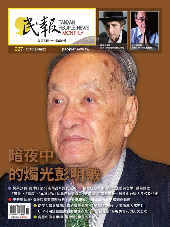 民報月刊 6月號/2018 第27期