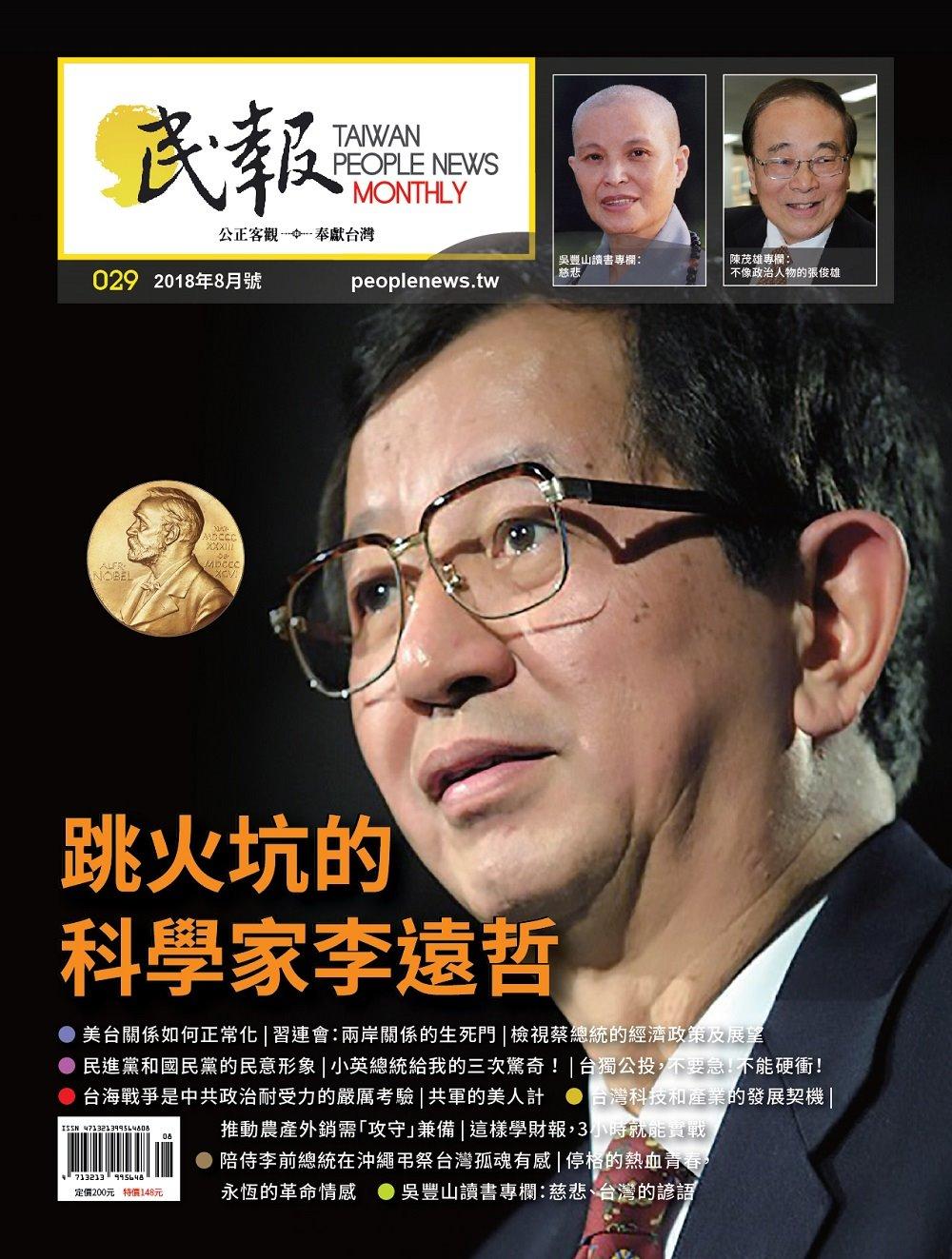 民報月刊 8月號/2018 第29期