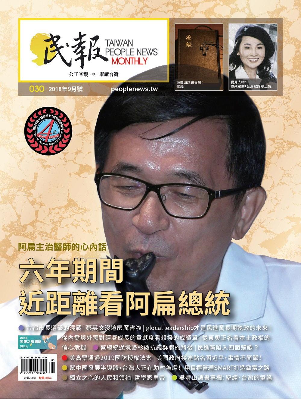 民報月刊 9月號/2018 第30期