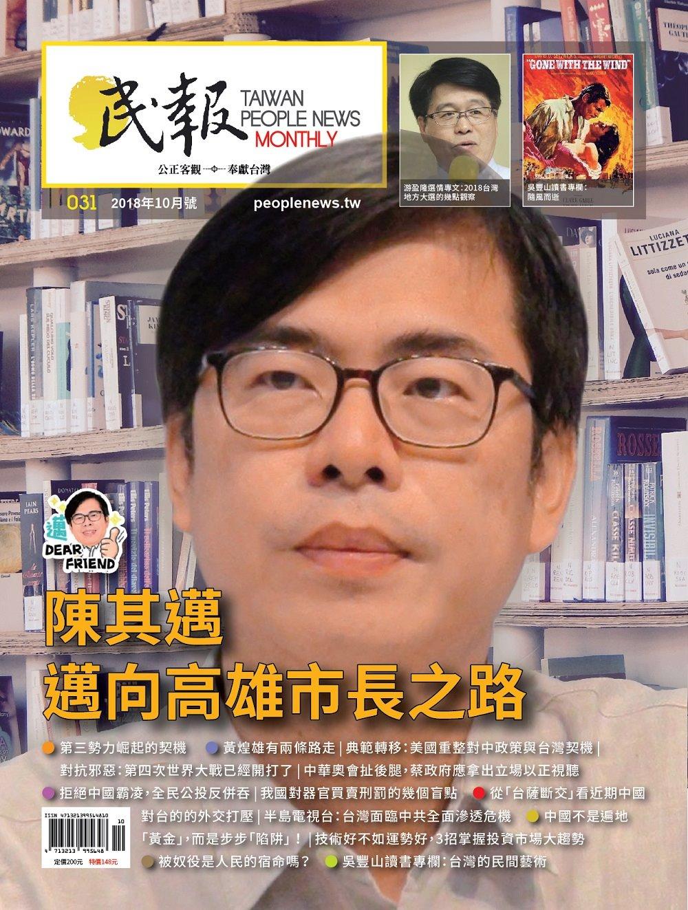 民報月刊 10月號/2018 第31期
