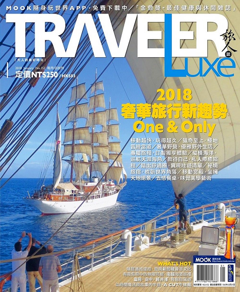 TRAVELER LUXE 旅人誌 1月號/2018 第152期+【anello日本銷售量NO.1】旅遊側背包 - 深藍色款