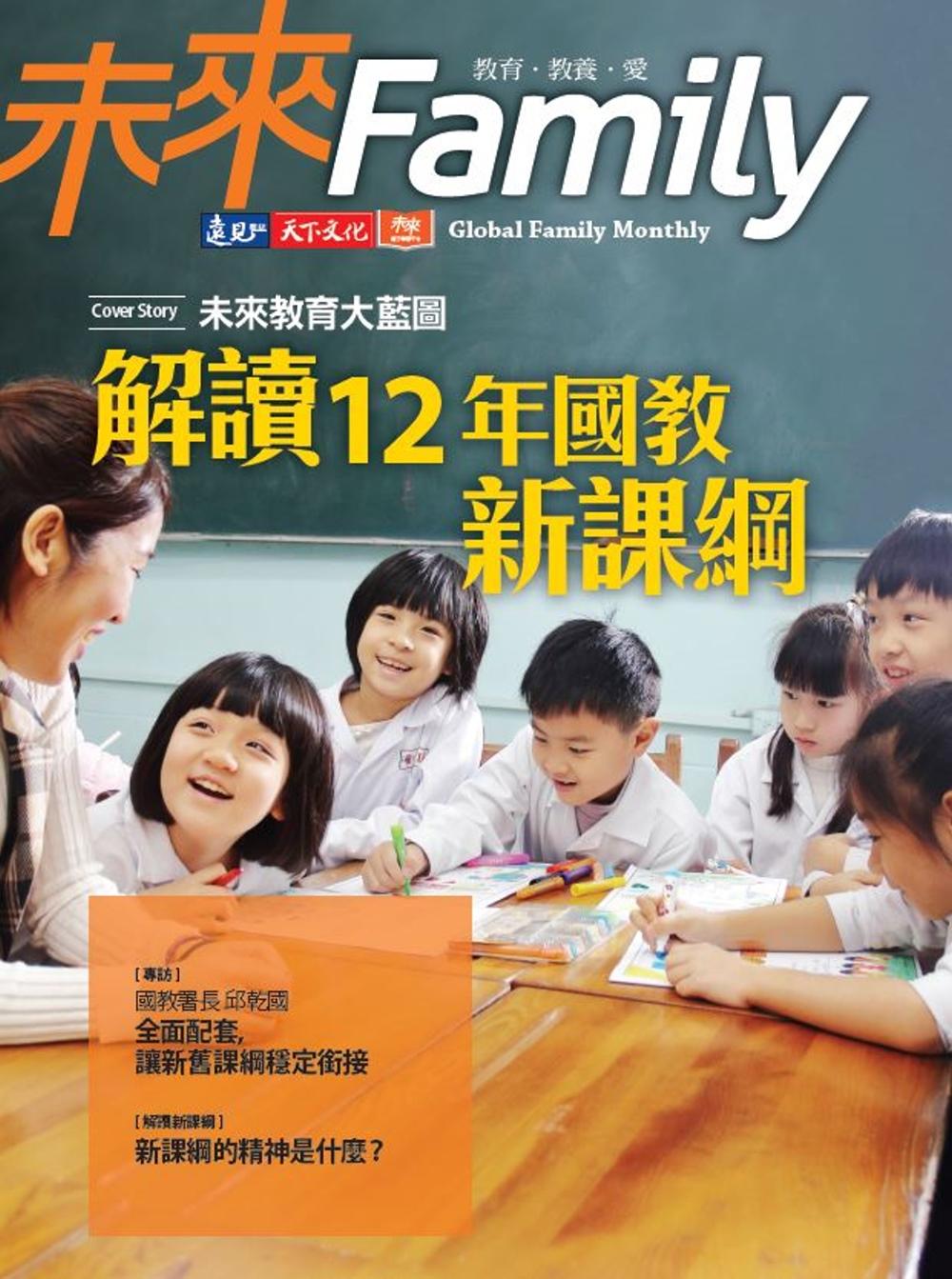 未來Family 教育特刊:解讀12年國教新課綱