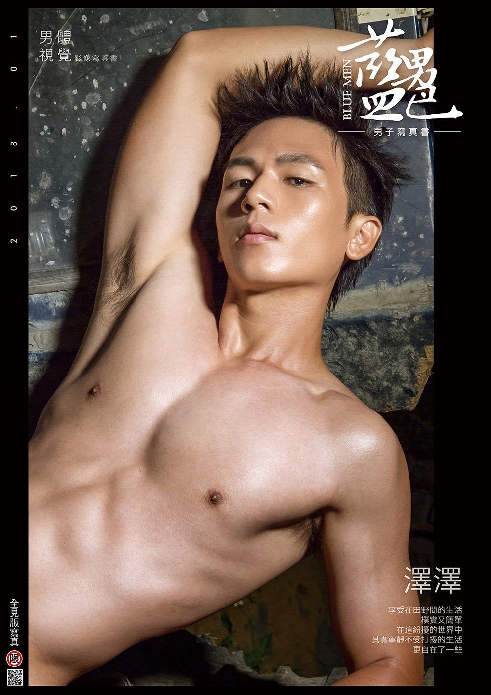 藍男色 男體視覺影像寫真書 NO.09 澤澤