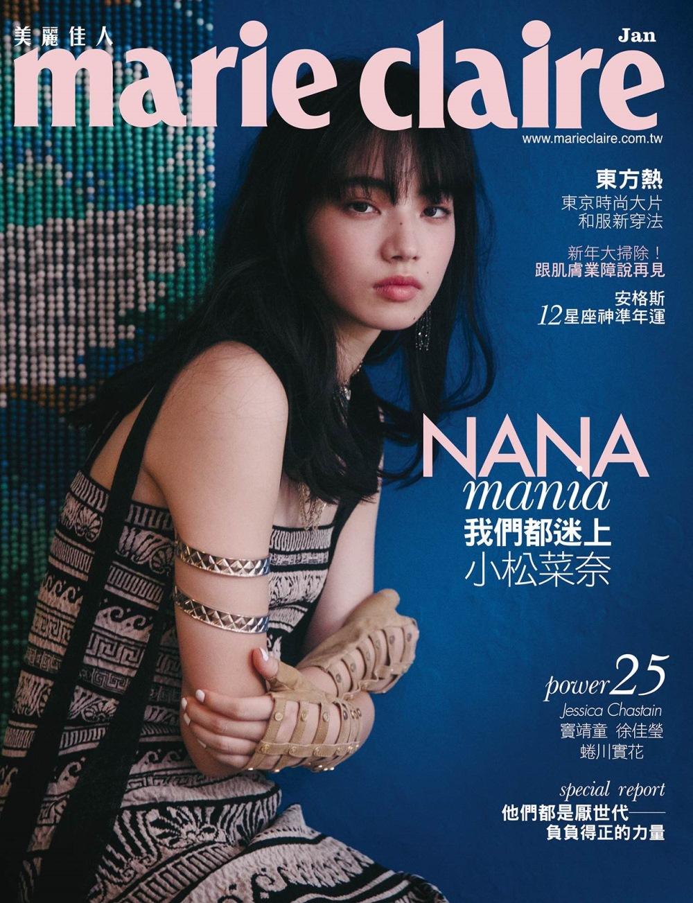 Marie Claire美麗佳人 1月號/2018 第297期 時尚版