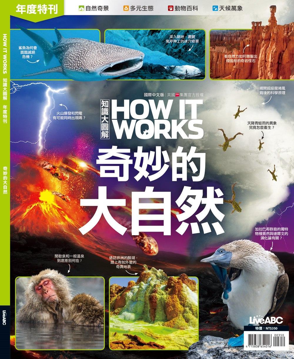 How it works知識大圖解 國際中文版 :年度特刊 奇妙的大自然