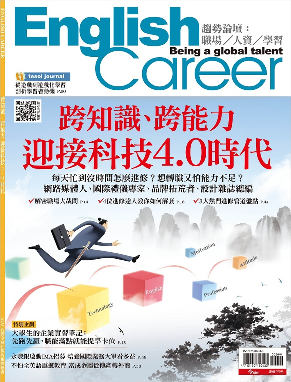 今周刊 :English Career迎接科技4.0時代