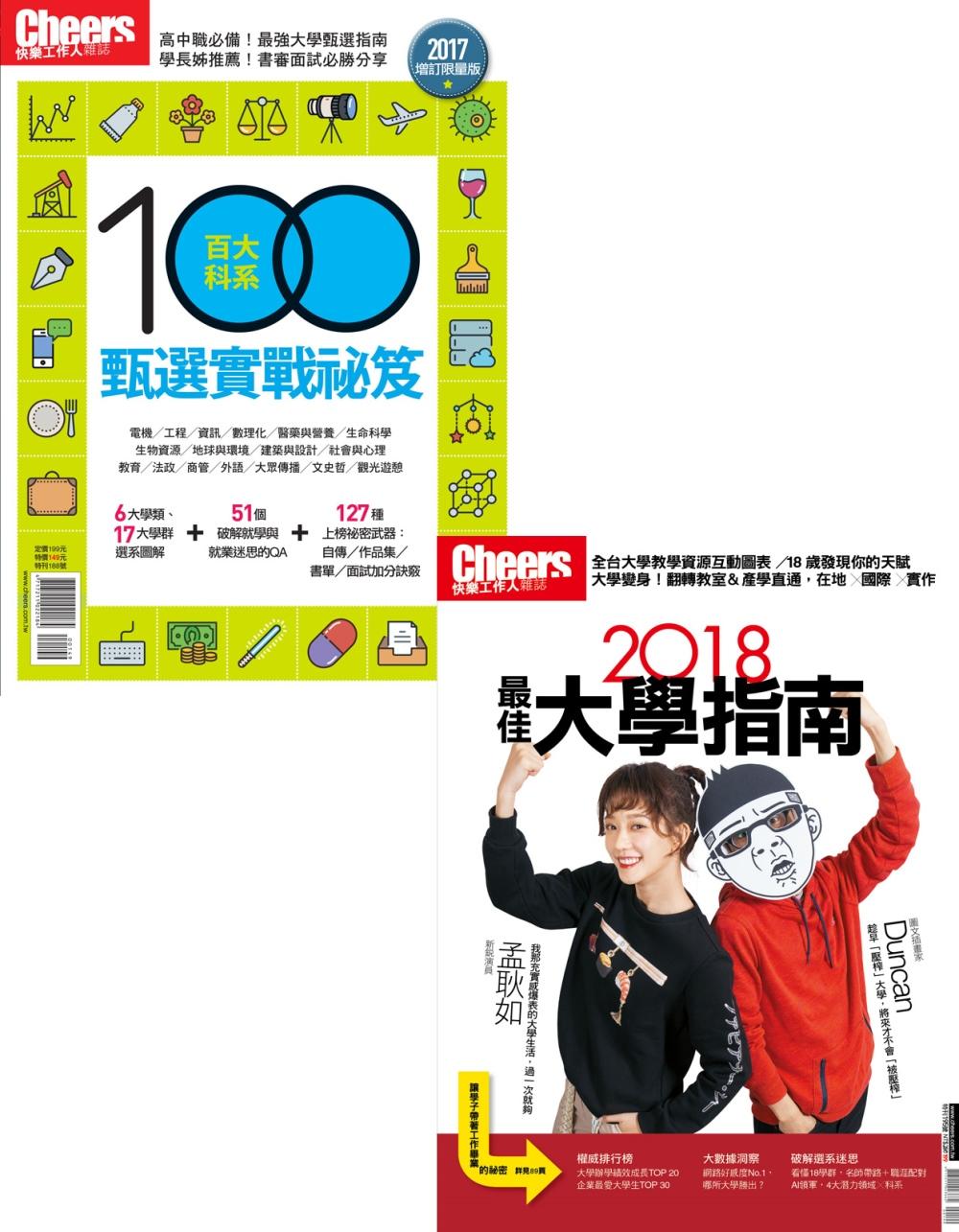 Cheers快樂工作人 :2018最佳大學指南+百大科系甄選實戰秘笈(2017珍藏版) 套刊