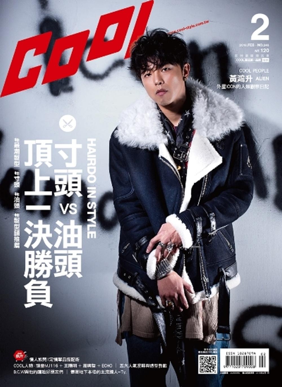 COOL 流行酷報 2月號/2018 第246期 時尚版