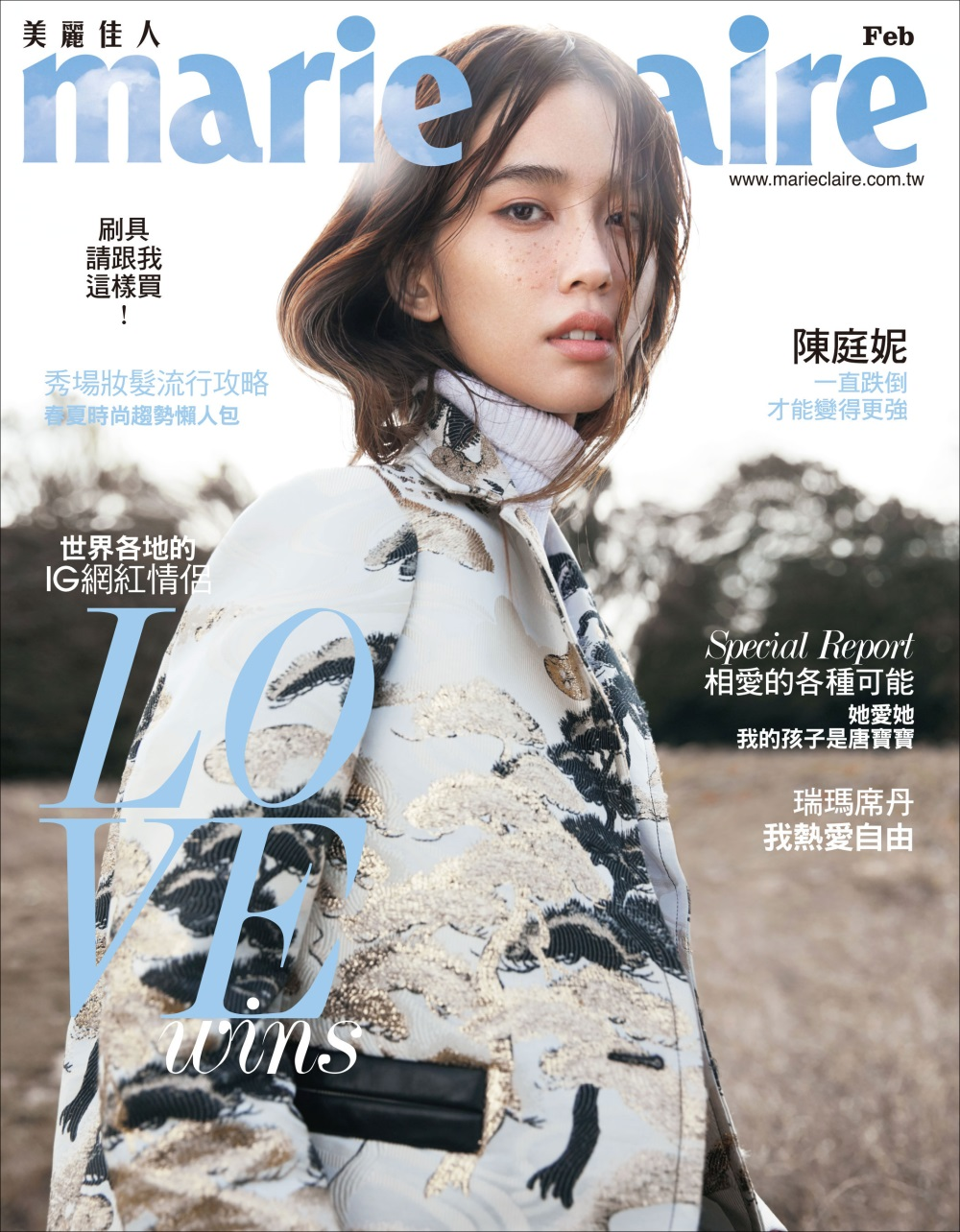 Marie Claire美麗佳人 2月號/2018 第298期 時尚版