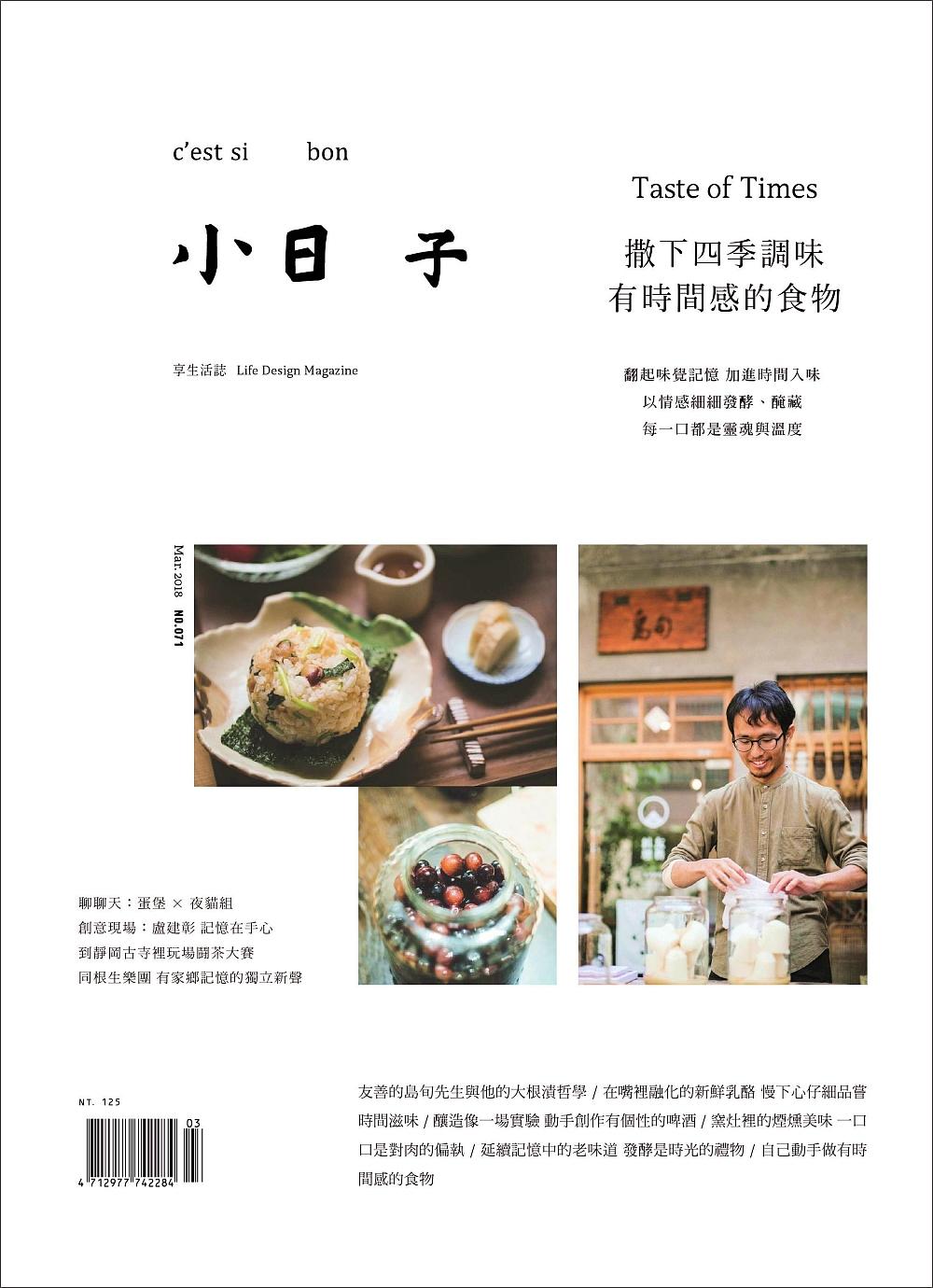 小日子享生活誌 3月號/2018 第71期+第58期 +一個人旅行購物袋