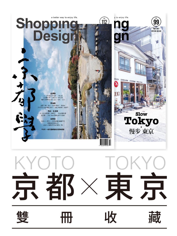 Shopping Design設計採買誌 【東京京都特輯】:3月號/2018 第112期+第99期