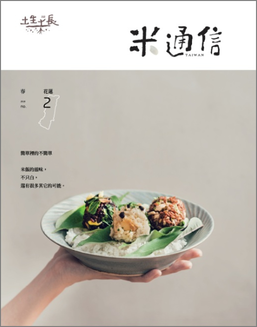米通信 2018第2期 花蓮+海稻米 台稉2號(250g)