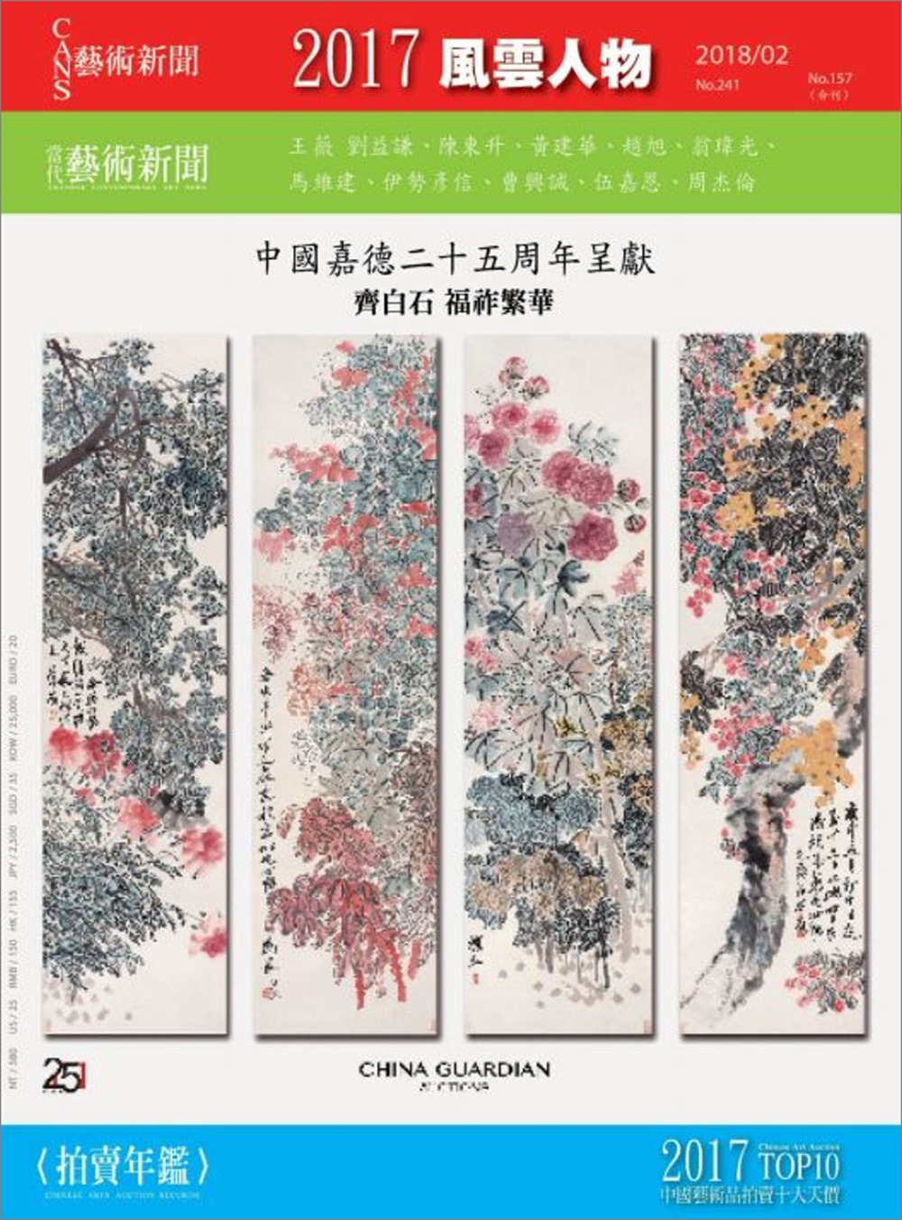 CANS藝術新聞 2月號/2018第241期+當代藝術新聞 2月號/2018 第157期(二冊合售)