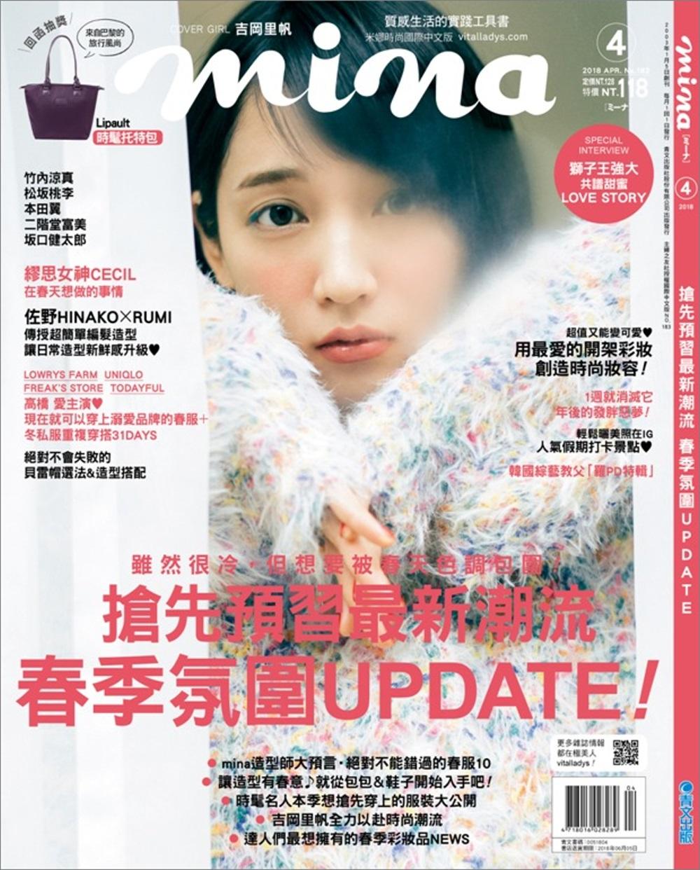mina米娜時尚國際中文版 4月號/2018 第183期 吉岡里帆