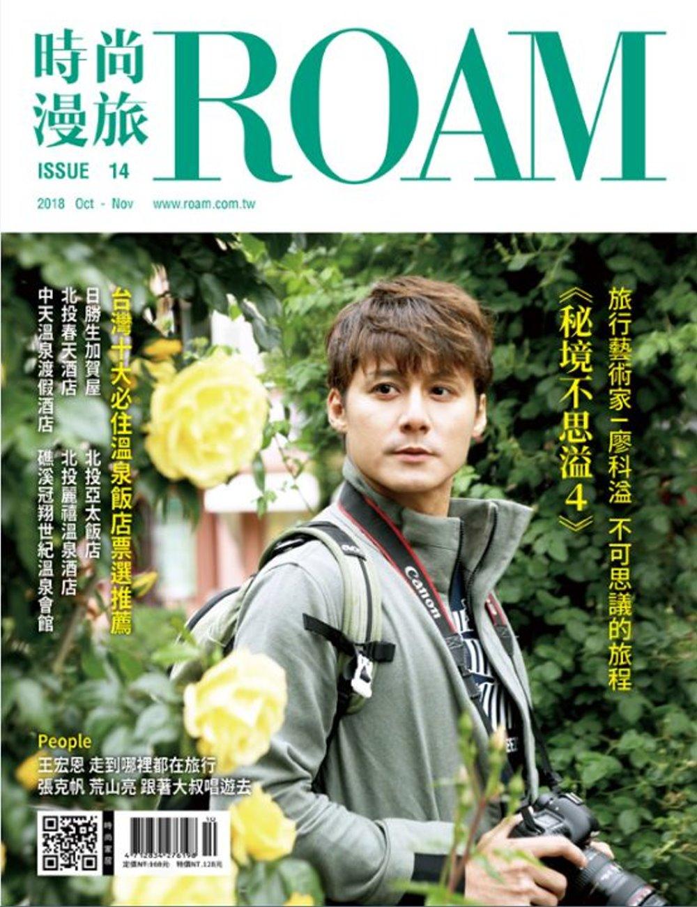 時尚漫旅ROAM 10.11月號/2018 第14期
