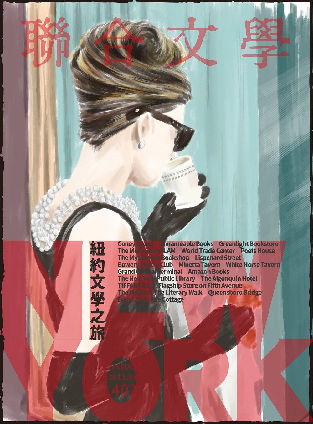 聯合文學一年12期 +石黑一雄絕版小說《夜曲》一本