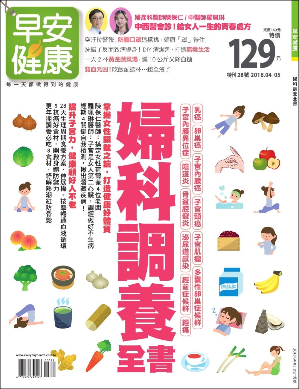 早安健康 特刊28號:婦科調養全書