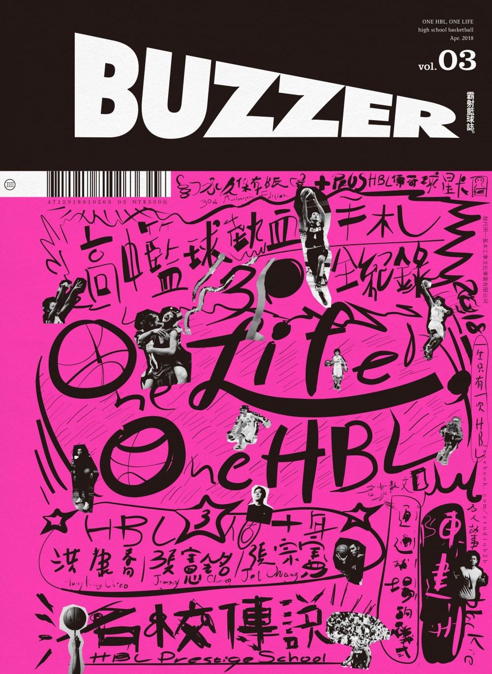 Buzzer 霸射籃球誌 Vol.3