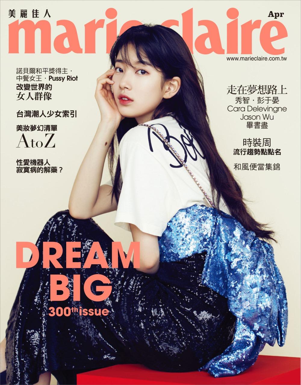 Marie Claire美麗佳人 4月號/2018 第300期 時尚版