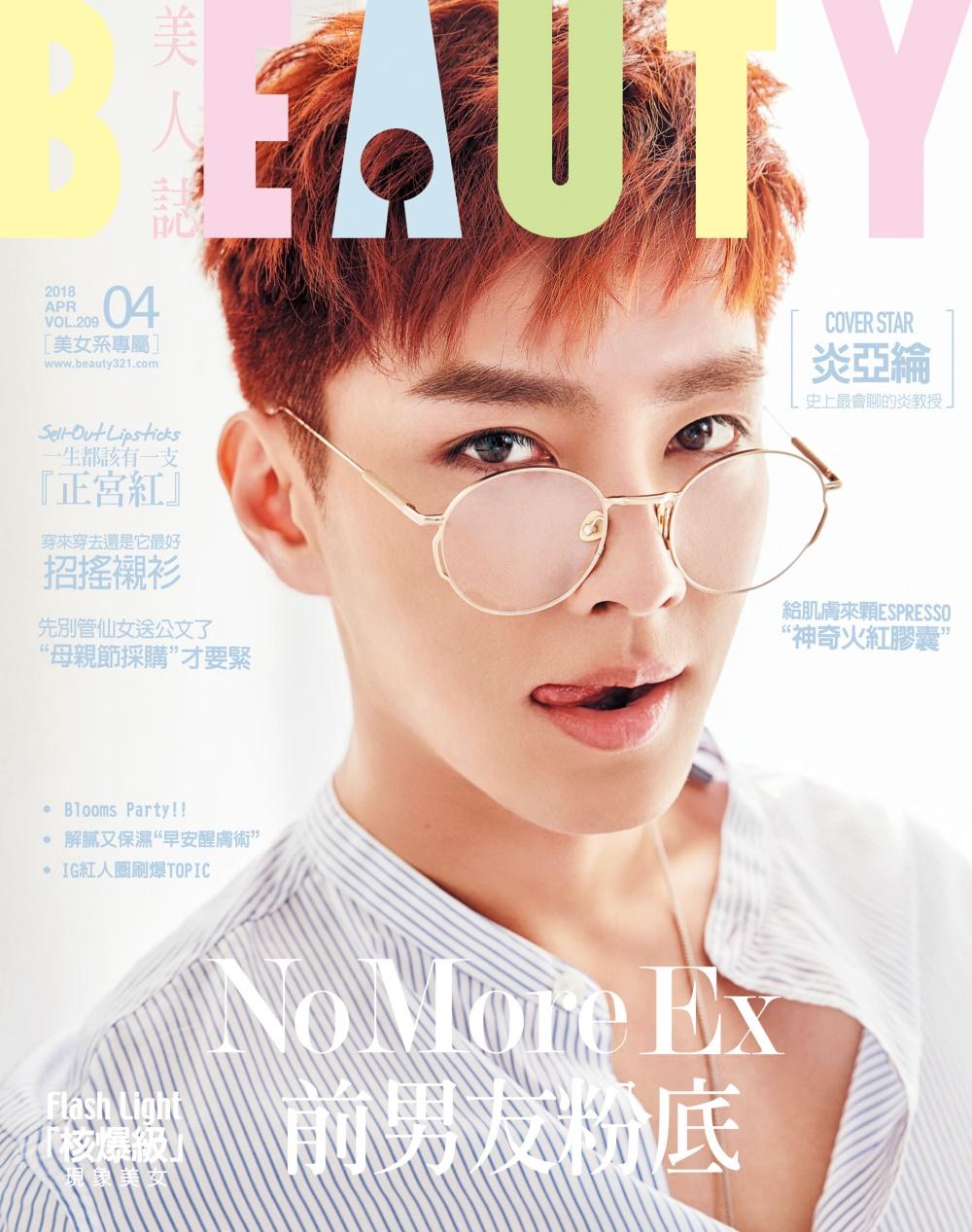 BEAUTY美人誌 4月號/2018 第209期 炎亞綸