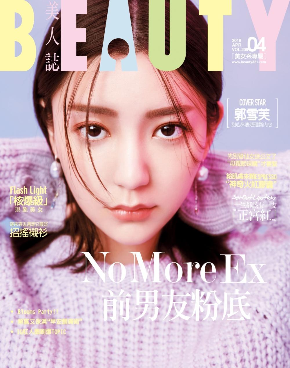 BEAUTY美人誌 4月號/2018 第209期 郭雪芙