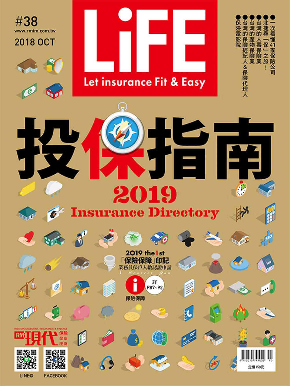 LiFE 10月號/2018 第38期