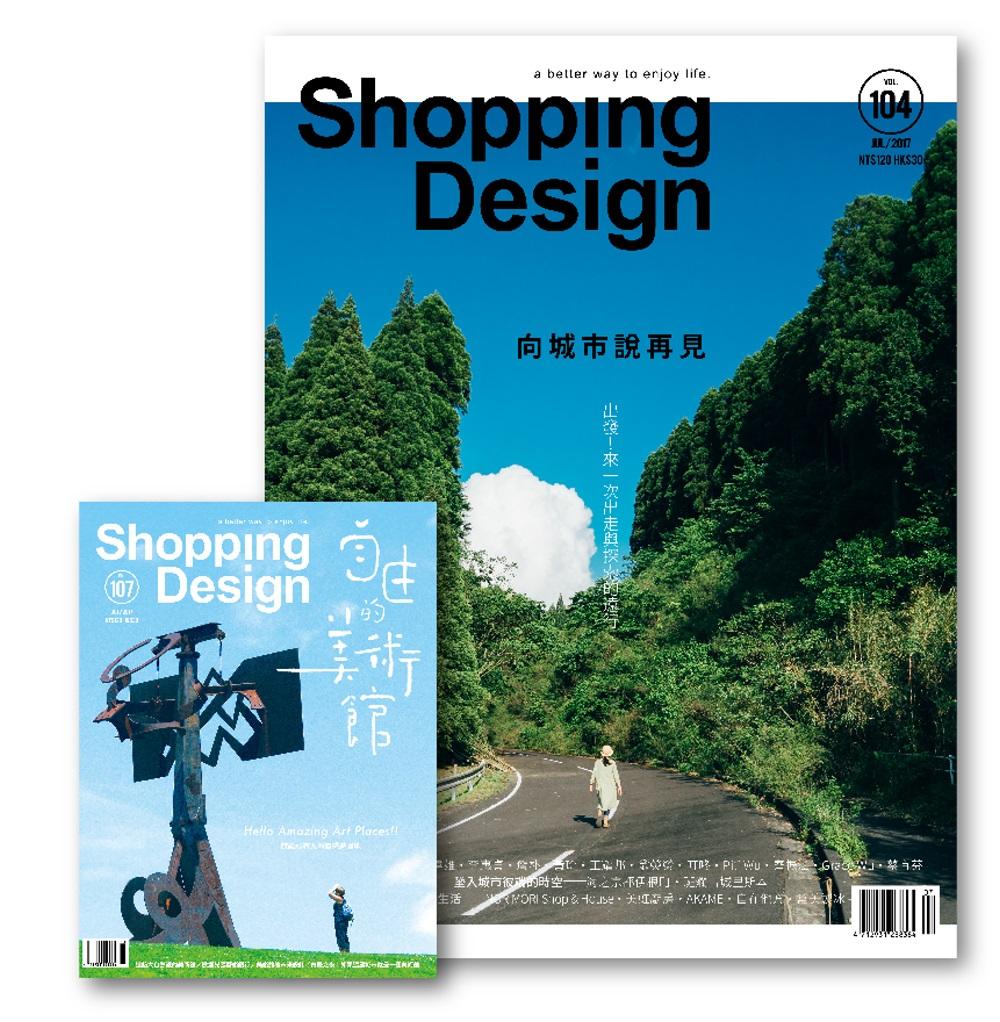 Shopping Design設計採買誌 :從城市出走特輯 (7月號/2017 第104期+10月號/2017 第107期)