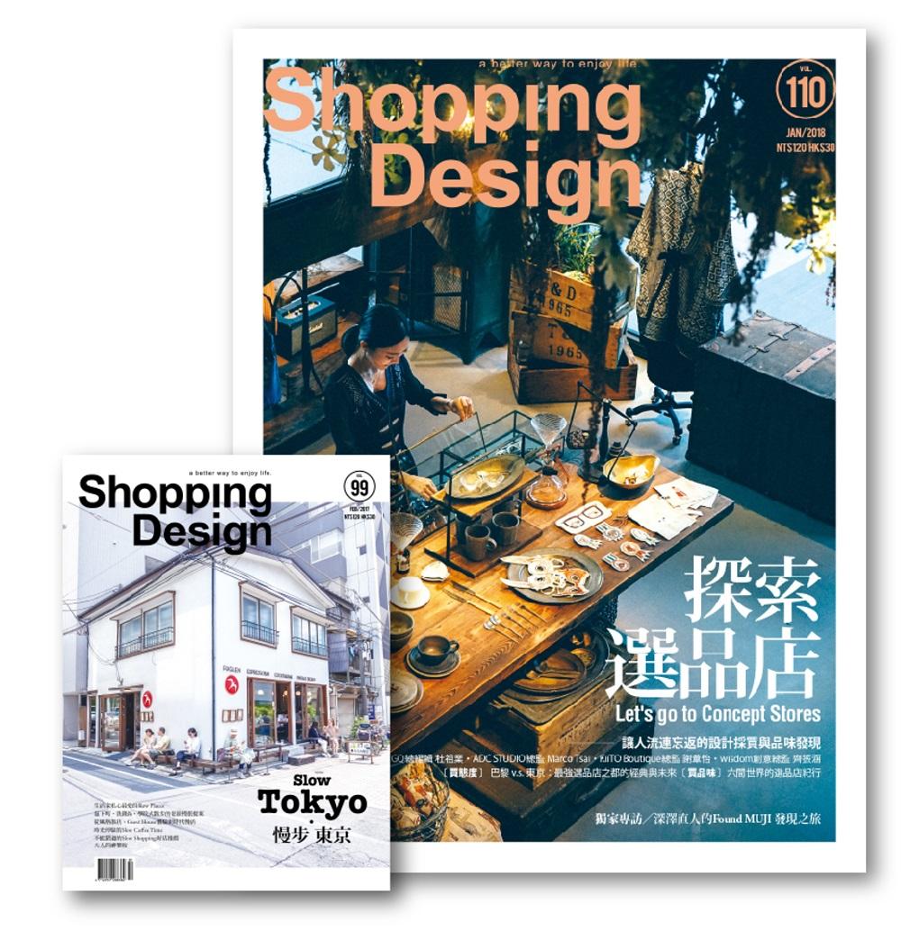 Shopping Design設計採買誌 :探索特輯 (2月號/2017 第99期+1月號/2018 第110期)
