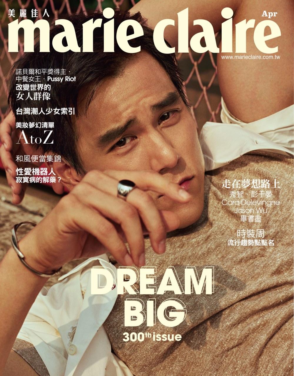 Marie Claire美麗佳人 4月號/2018 第300期 自然版