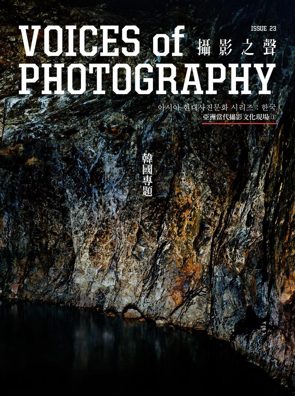 Voices of Photography - 攝影之聲 2018第23期