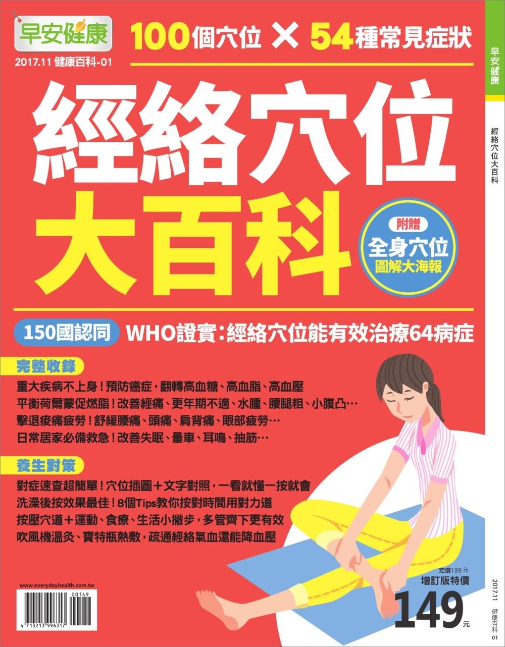 早安健康 :健康百科01-經絡穴位大百科|【補足元氣】