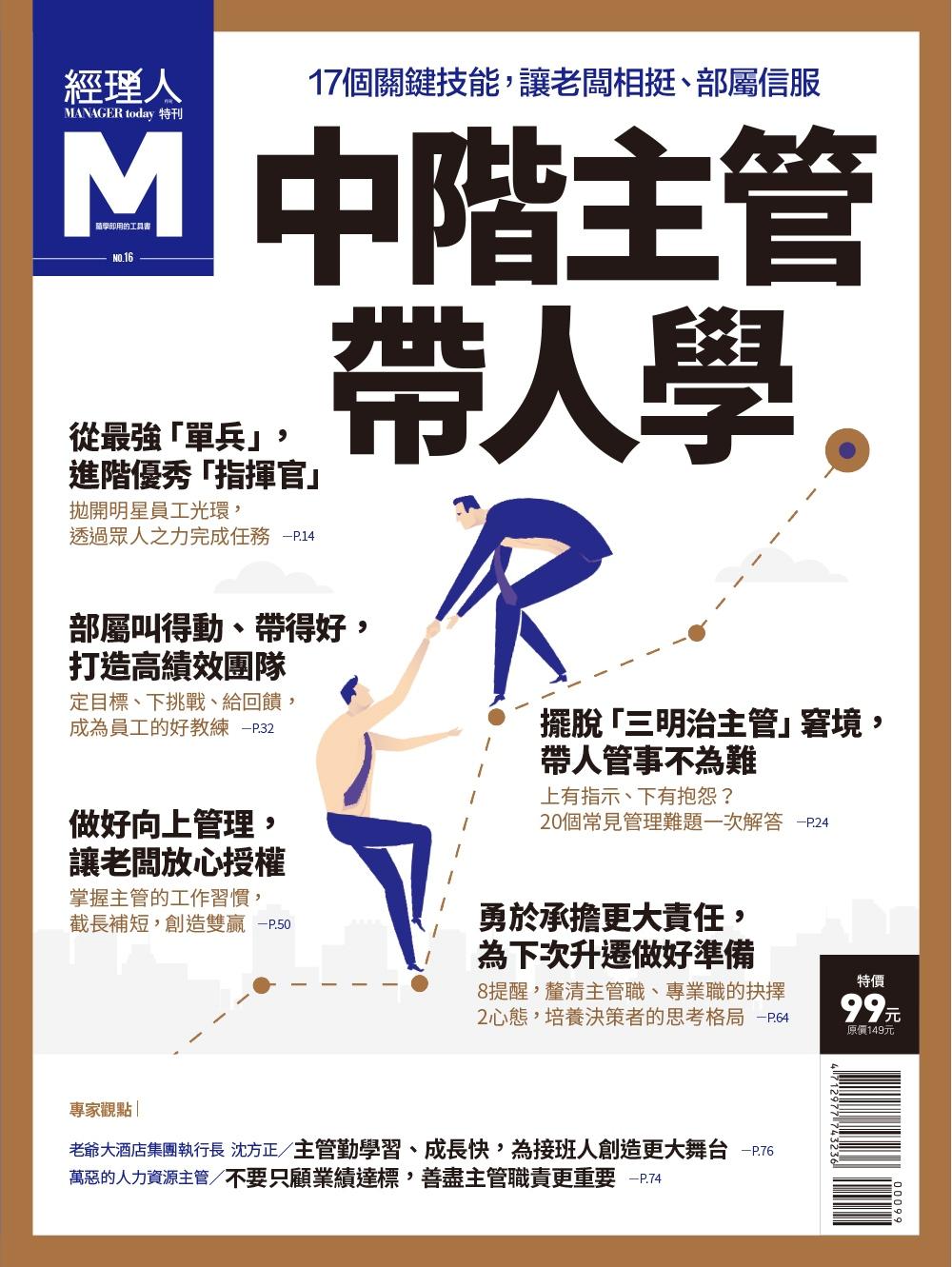 經理人月刊 :中階主管帶人學
