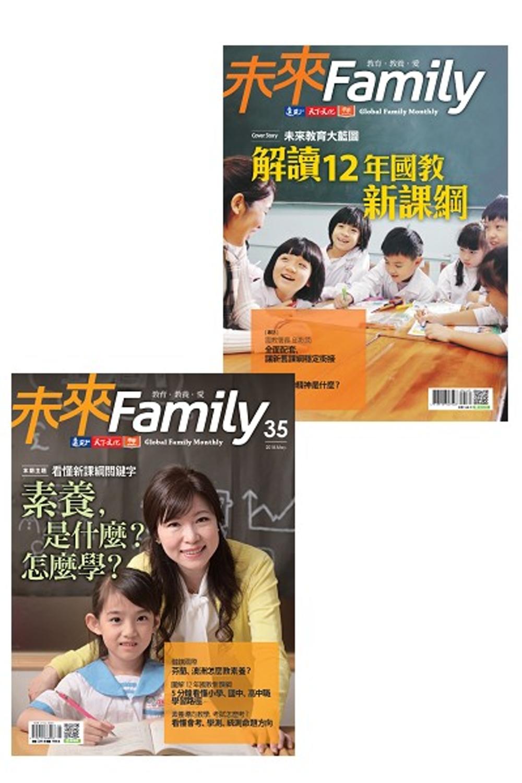 未來Family 108新課綱兩部曲:家長篇+學校篇