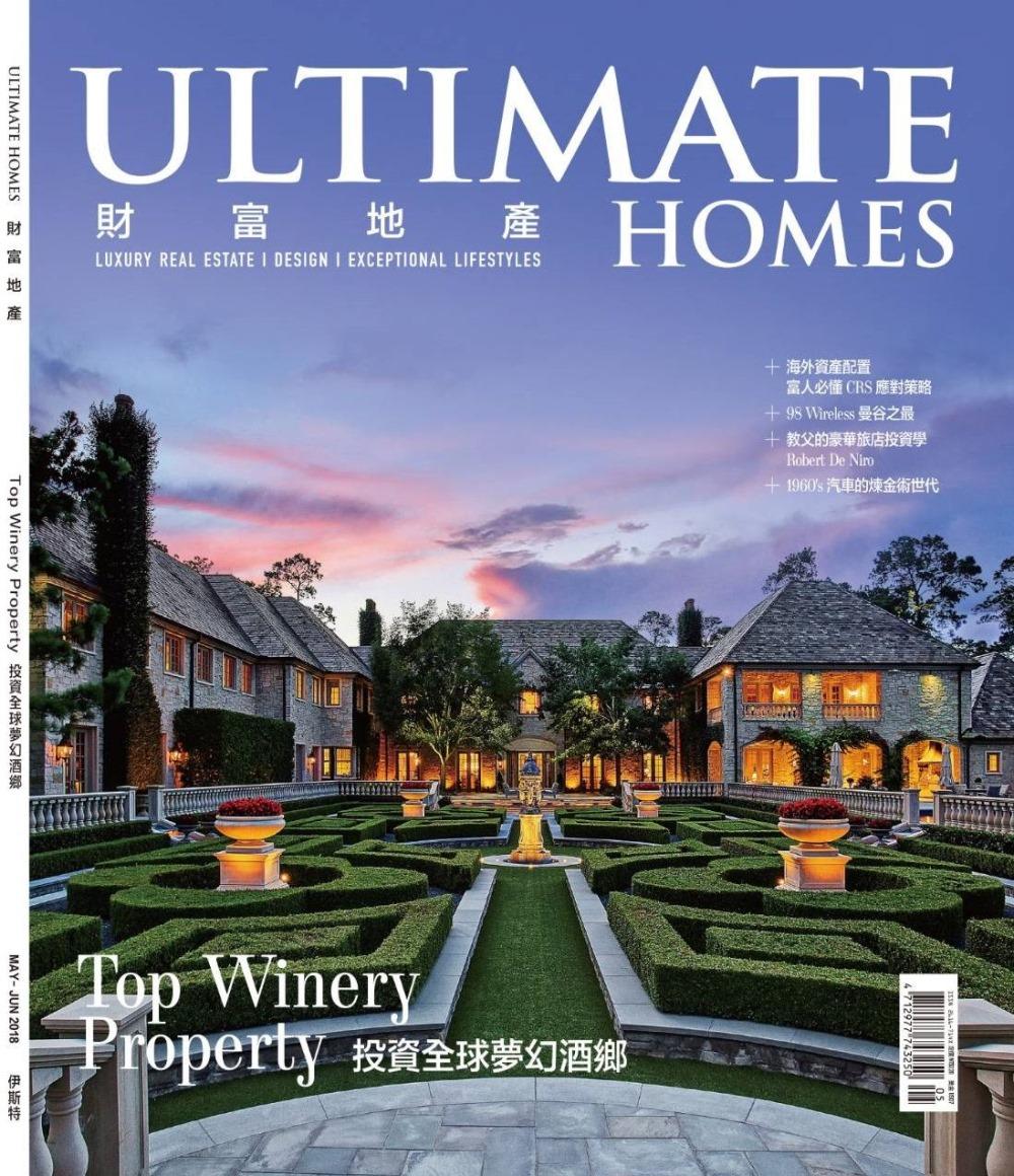 ULTIMATE HOMES財富地產 5月號/2018第1期