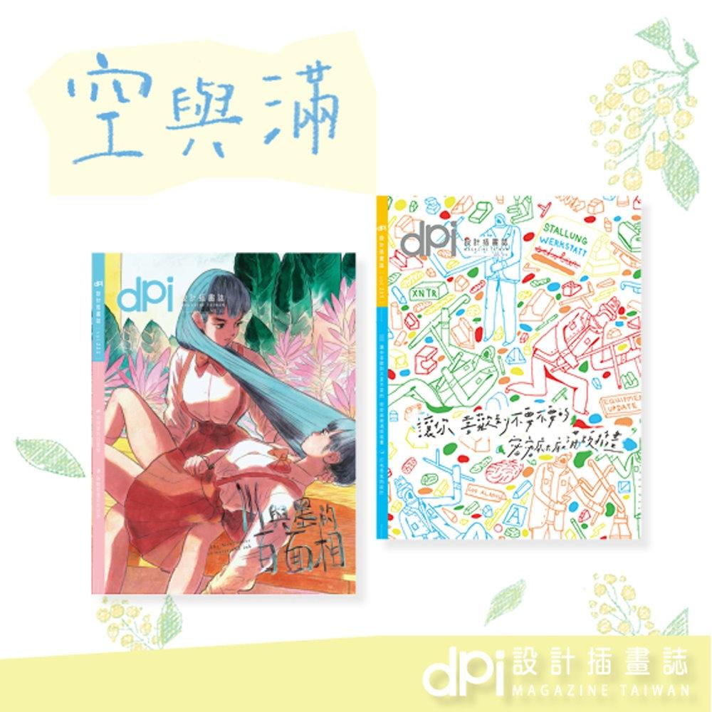 dpi設計插畫誌 :空與滿(2in1套書)