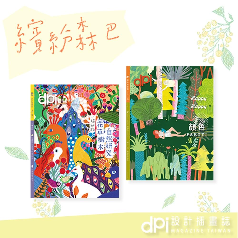 dpi設計插畫誌 :繽紛森巴(2in1套書)
