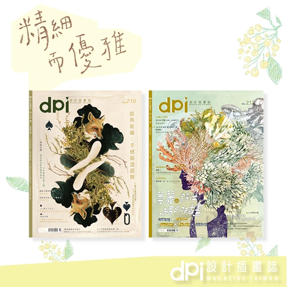 dpi設計插畫誌 :精緻而優雅(2in1套書)