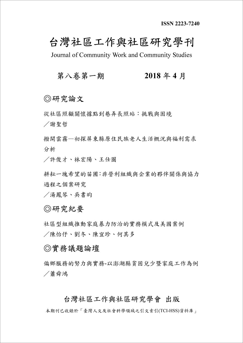 台灣社區工作與社區研究學刊 2018 第8卷第1期