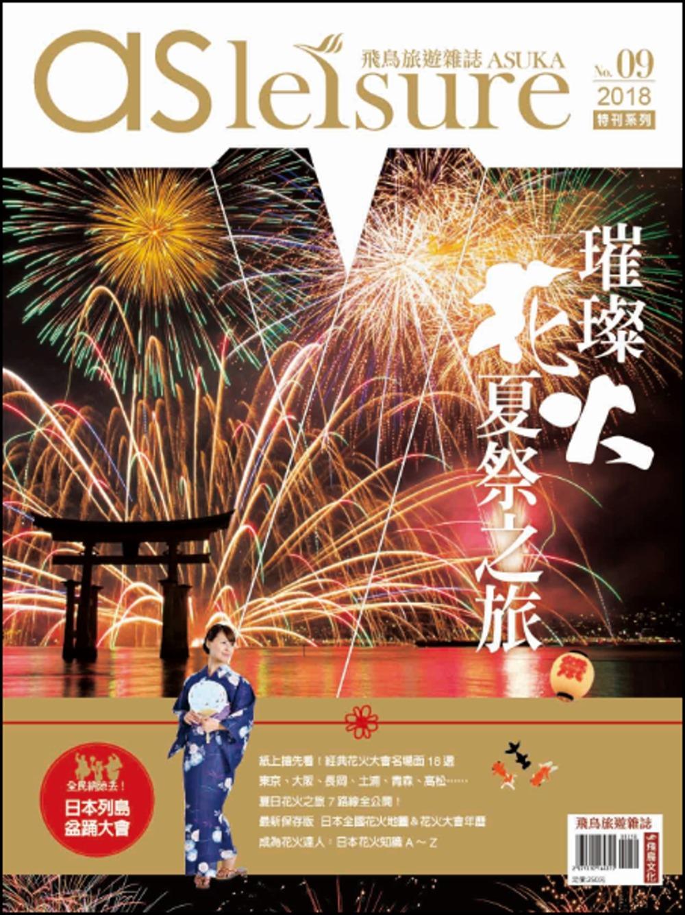 飛鳥旅遊誌 :璀璨花火夏祭之旅