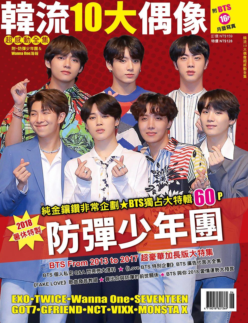 K STAR SPECIAL :韓流10大偶像