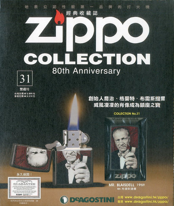 Zippo經典收藏誌 第31期