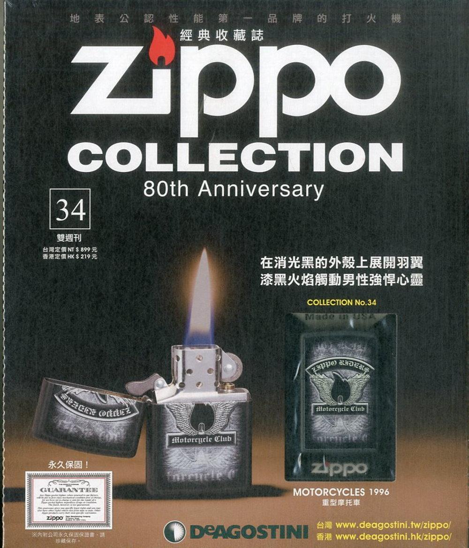 Zippo經典收藏誌 第34期