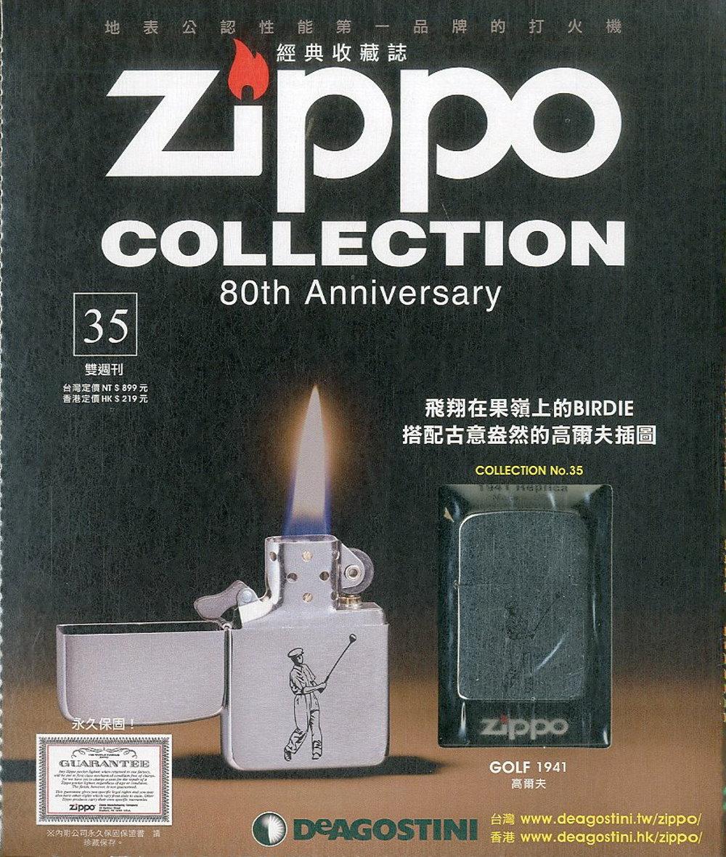 Zippo經典收藏誌 第35期