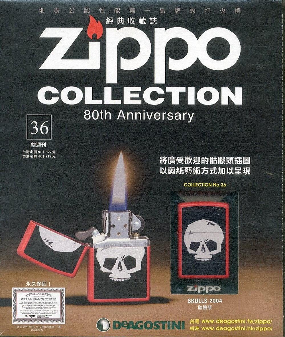 Zippo經典收藏誌 第36期