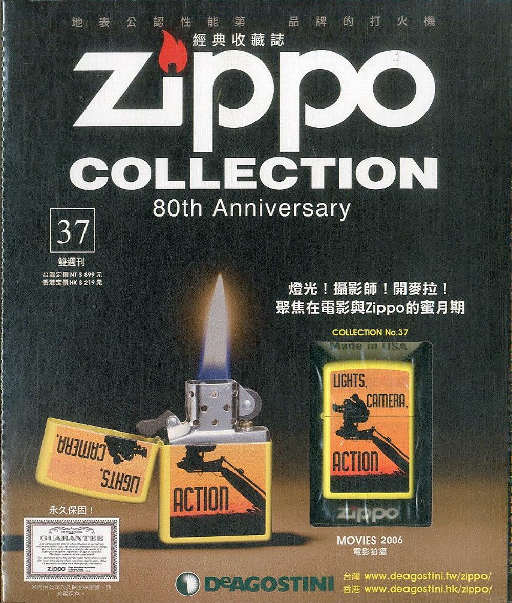 Zippo經典收藏誌 第37期