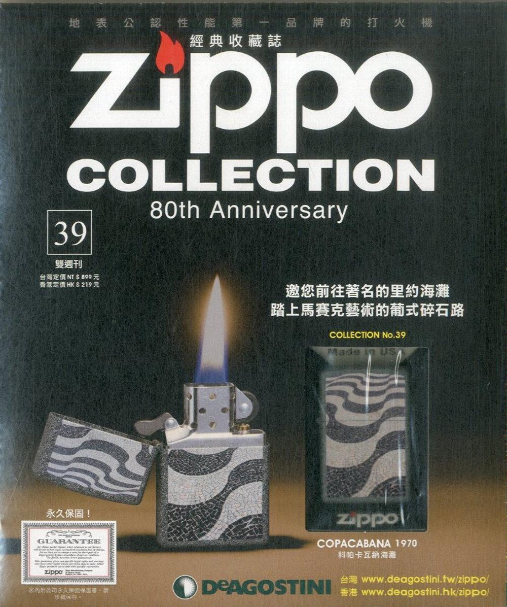 Zippo經典收藏誌 第39期