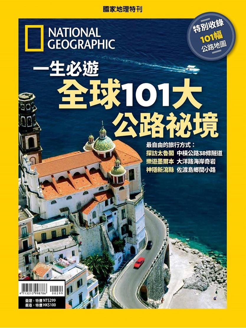 國家地理雜誌中文版 :一生必遊全球101大公路祕境