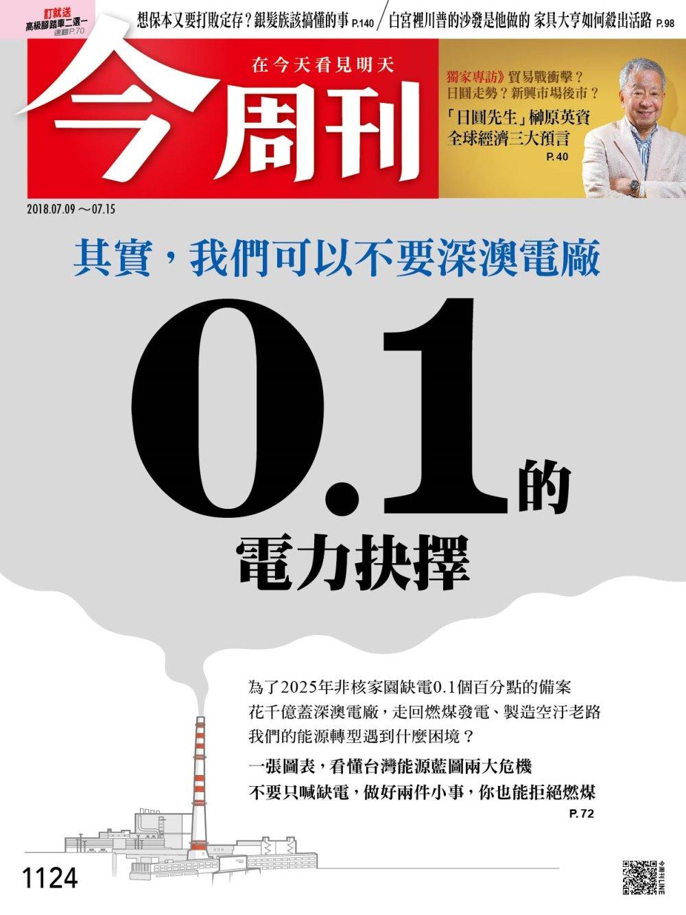 今周刊 訂戶版 2018/7/5第1124期
